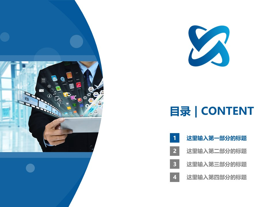 陕西邮电职业技术学院PPT模板下载_幻灯片预览图3