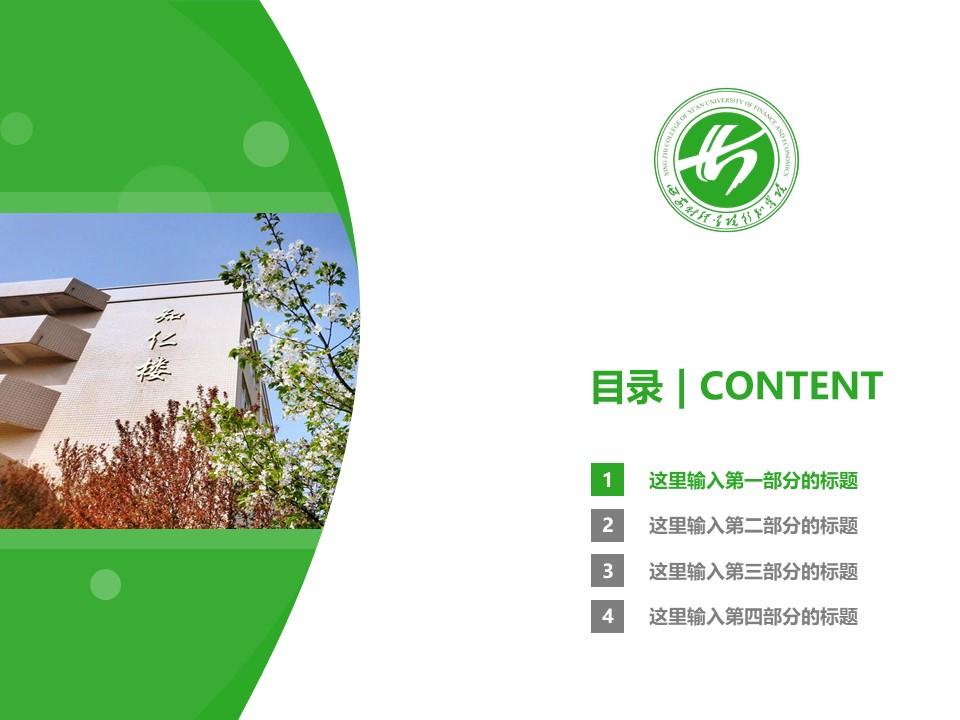 西安财经学院行知学院PPT模板下载_幻灯片预览图3