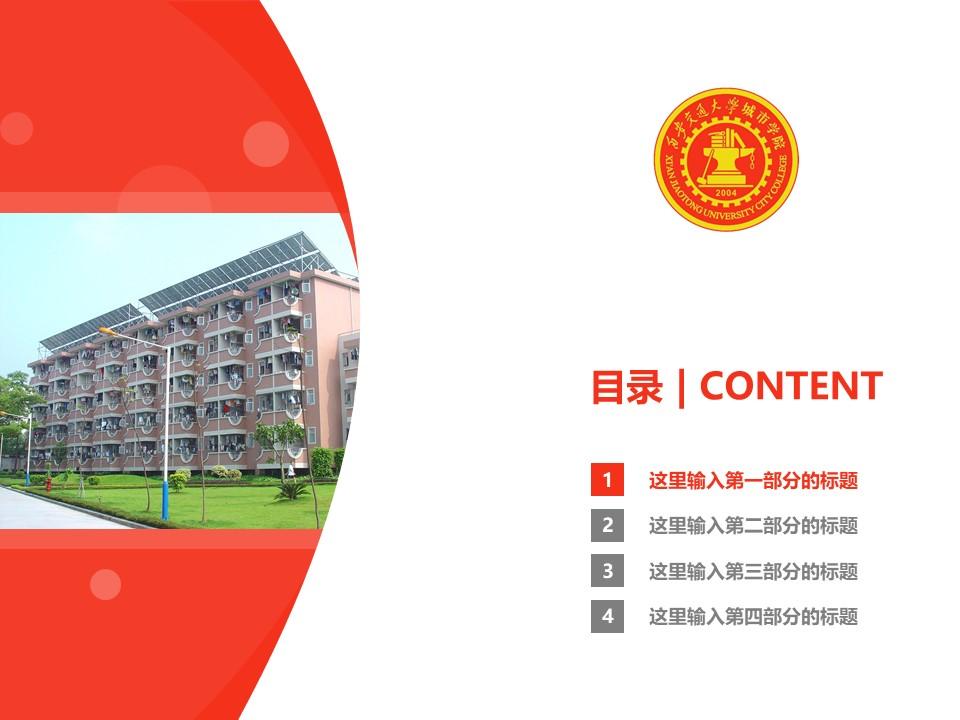 西安交通大学城市学院PPT模板下载_幻灯片预览图3
