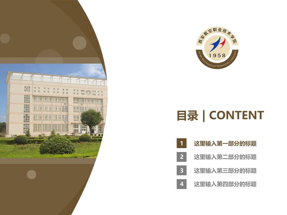 西安航空职业技术学院PPT模板下载_幻灯片预览图3