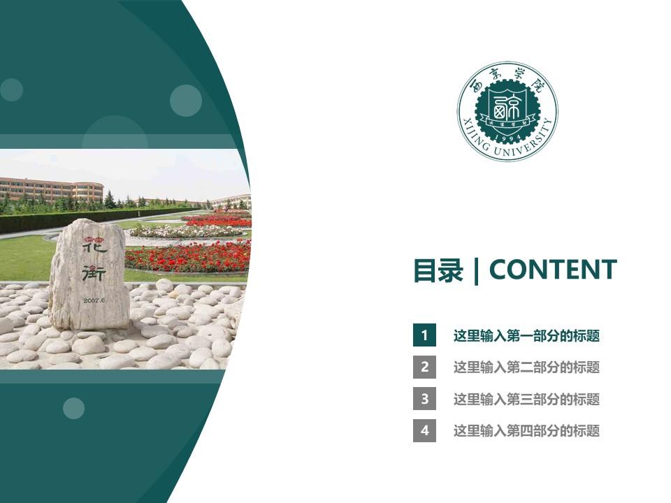 西京学院PPT模板下载_幻灯片预览图3