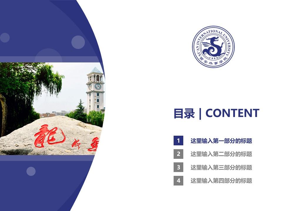 西安外事学院PPT模板下载_幻灯片预览图3