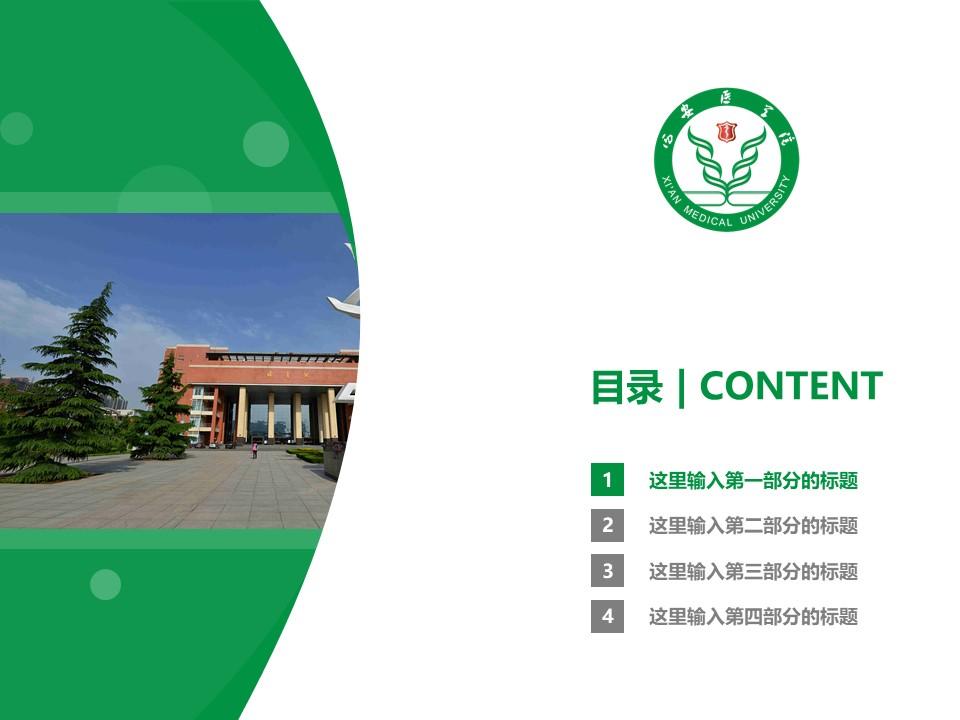 西安医学院PPT模板下载_幻灯片预览图3