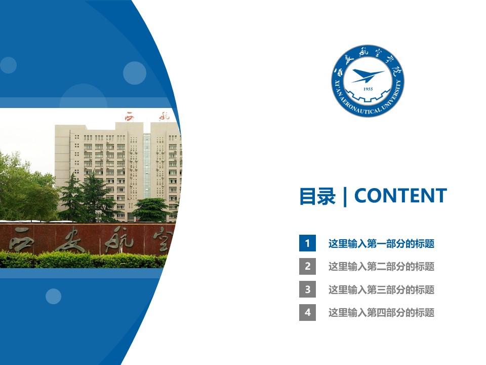 西安航空学院PPT模板下载_幻灯片预览图3