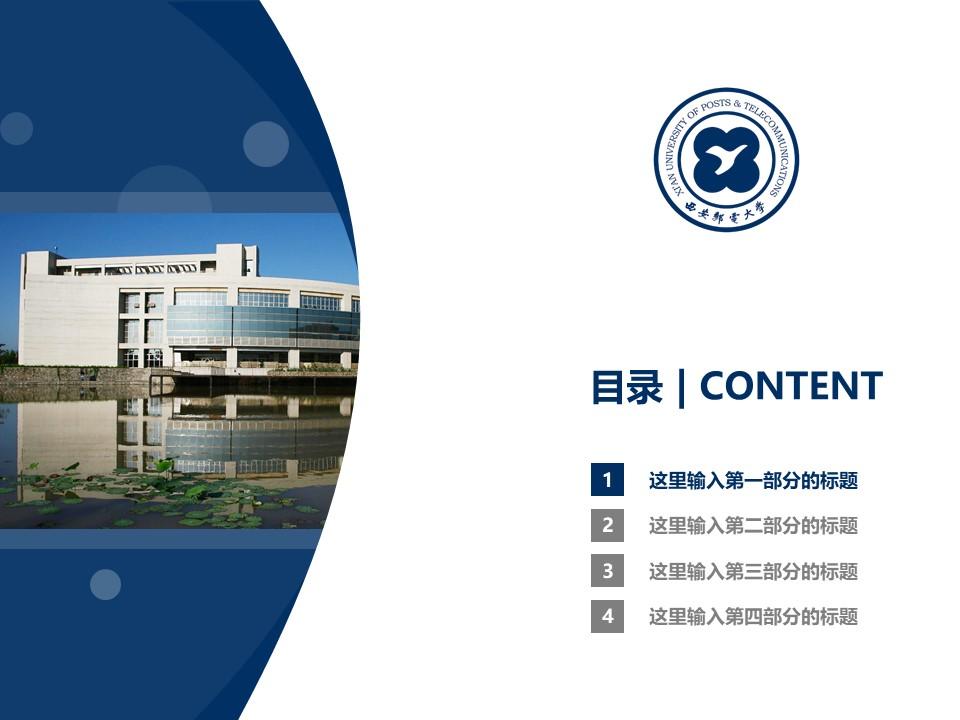 西安邮电大学PPT模板下载_幻灯片预览图3