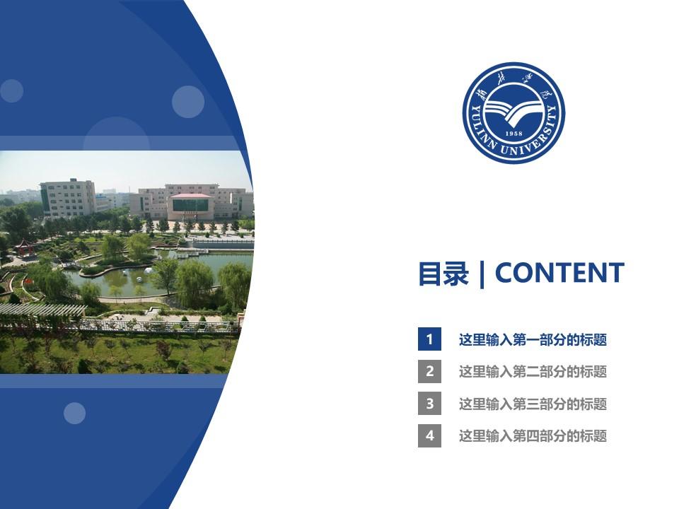 榆林学院PPT模板下载_幻灯片预览图3