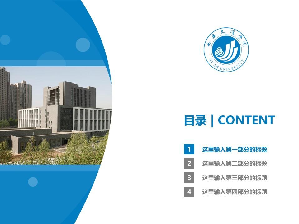 西安文理学院PPT模板下载_幻灯片预览图3