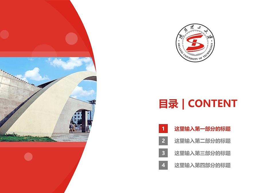 陕西理工大学PPT模板下载_幻灯片预览图3