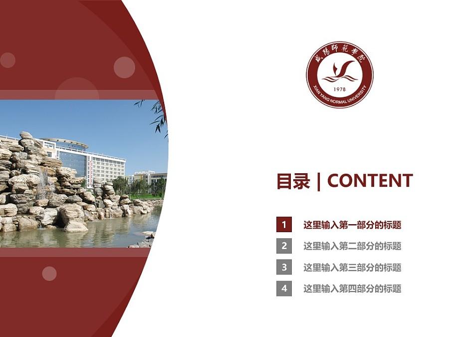 咸阳师范学院PPT模板下载_幻灯片预览图3