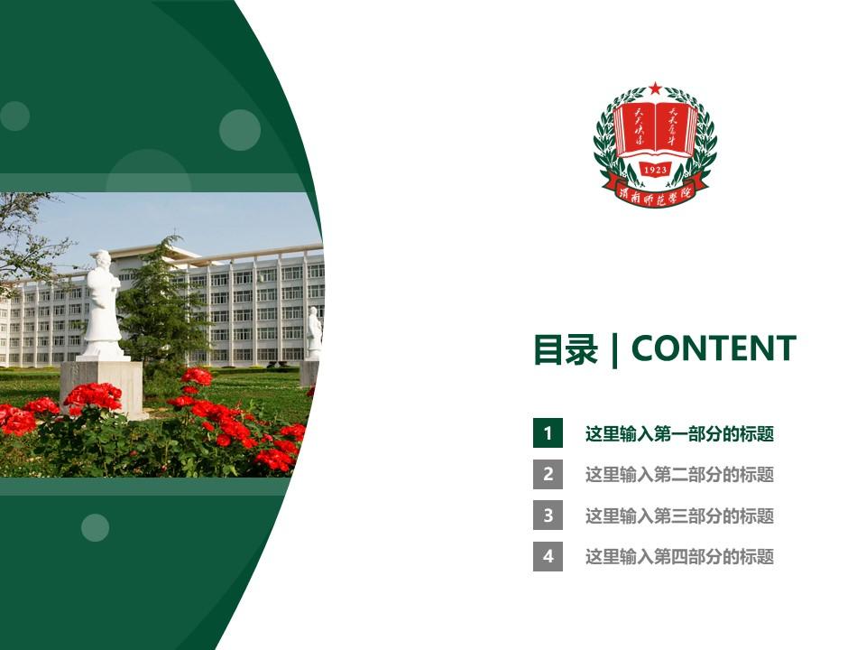 渭南师范学院PPT模板下载_幻灯片预览图3