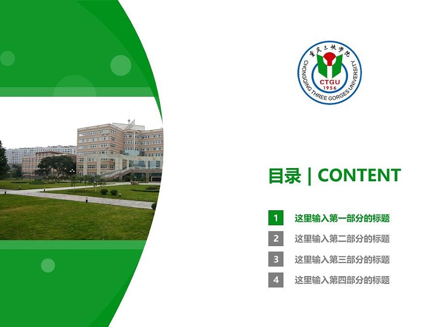 重庆三峡学院PPT模板_幻灯片预览图3