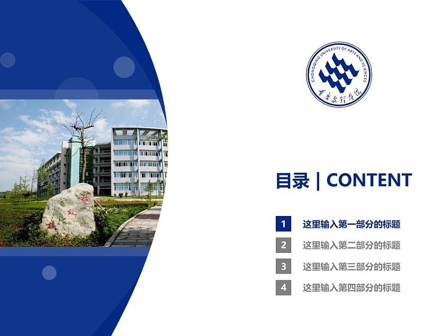 重庆文理学院PPT模板_幻灯片预览图3