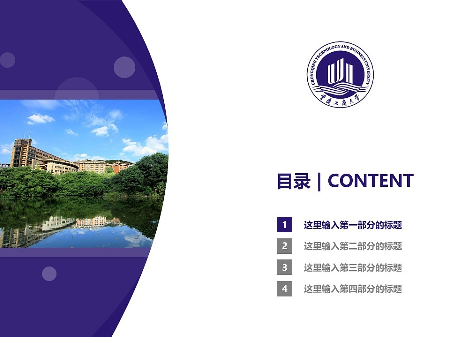 重庆工商大学PPT模板_幻灯片预览图3