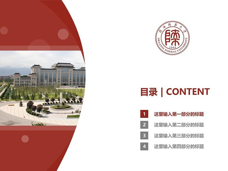 陕西师范大学PPT模板下载_幻灯片预览图3