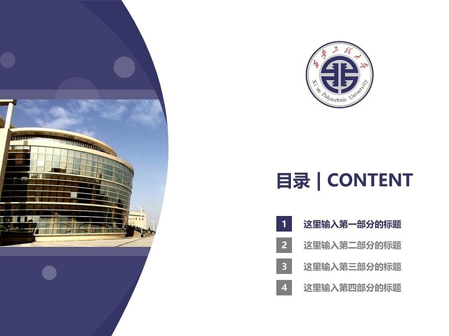西安工程大学PPT模板下载_幻灯片预览图3