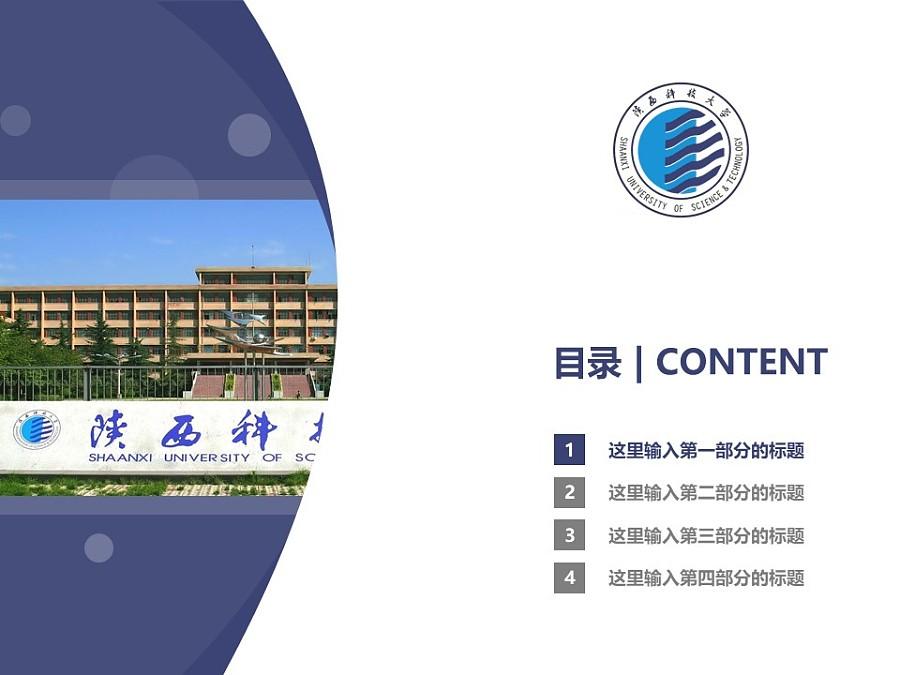 陕西科技大学PPT模板下载_幻灯片预览图3