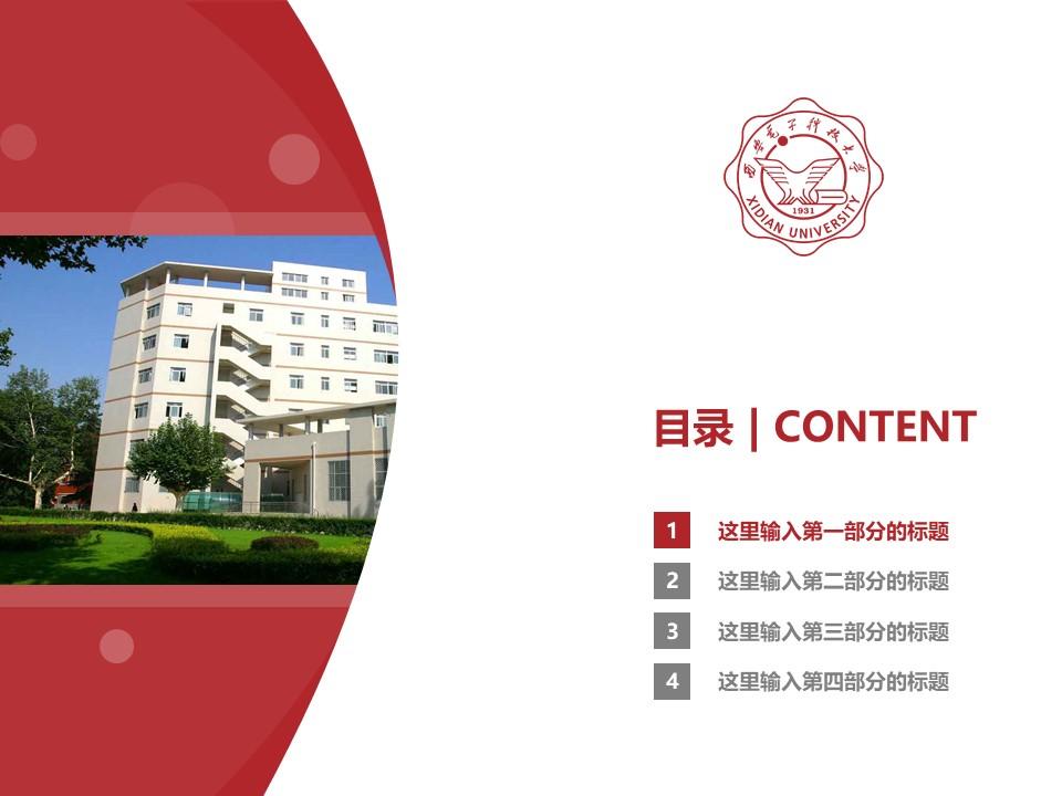 西安电子科技大学PPT模板下载_幻灯片预览图3