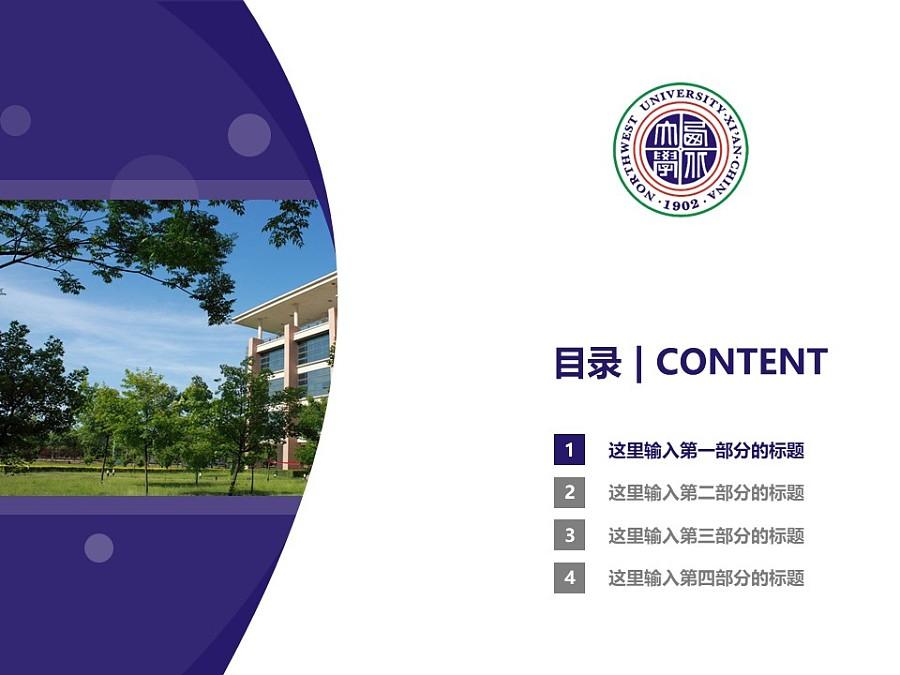 西北大学PPT模板下载_幻灯片预览图3