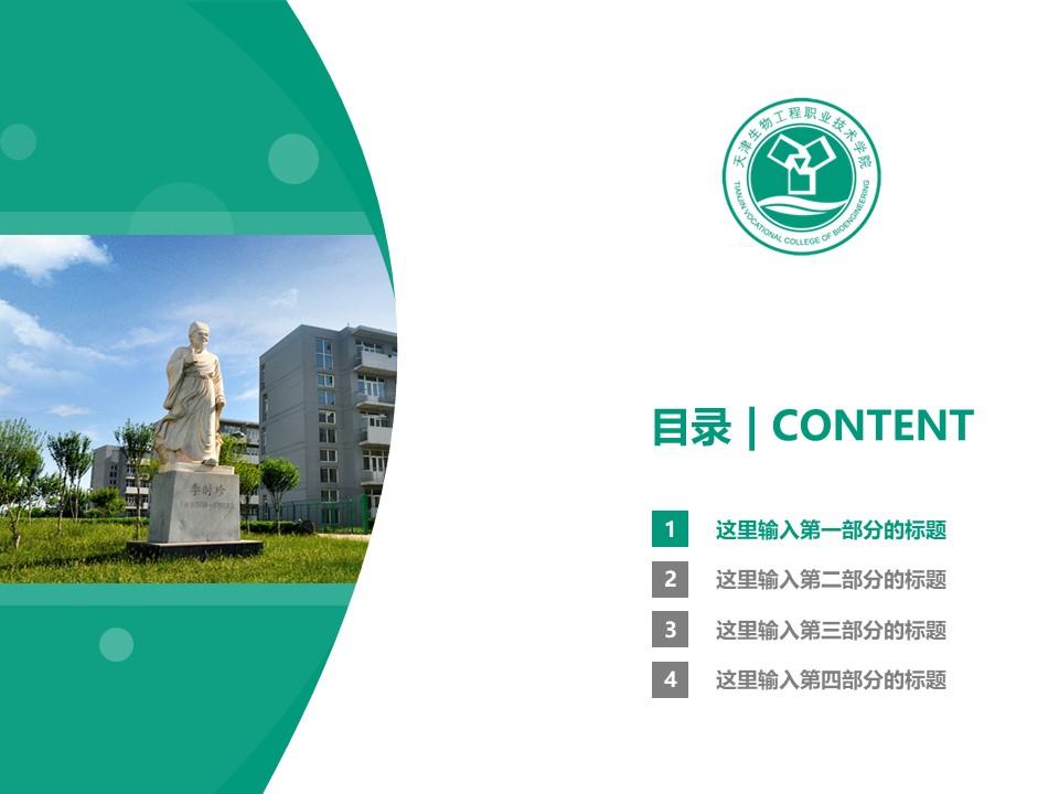 天津生物工程职业技术学院PPT模板下载_幻灯片预览图3