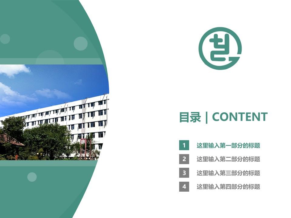 天津工艺美术职业学院PPT模板下载_幻灯片预览图3