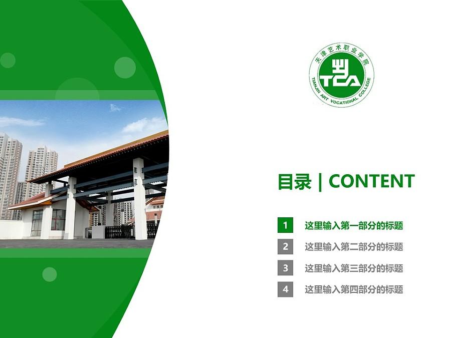 天津藝術職業學院PPT模板下載_幻燈片預覽圖3
