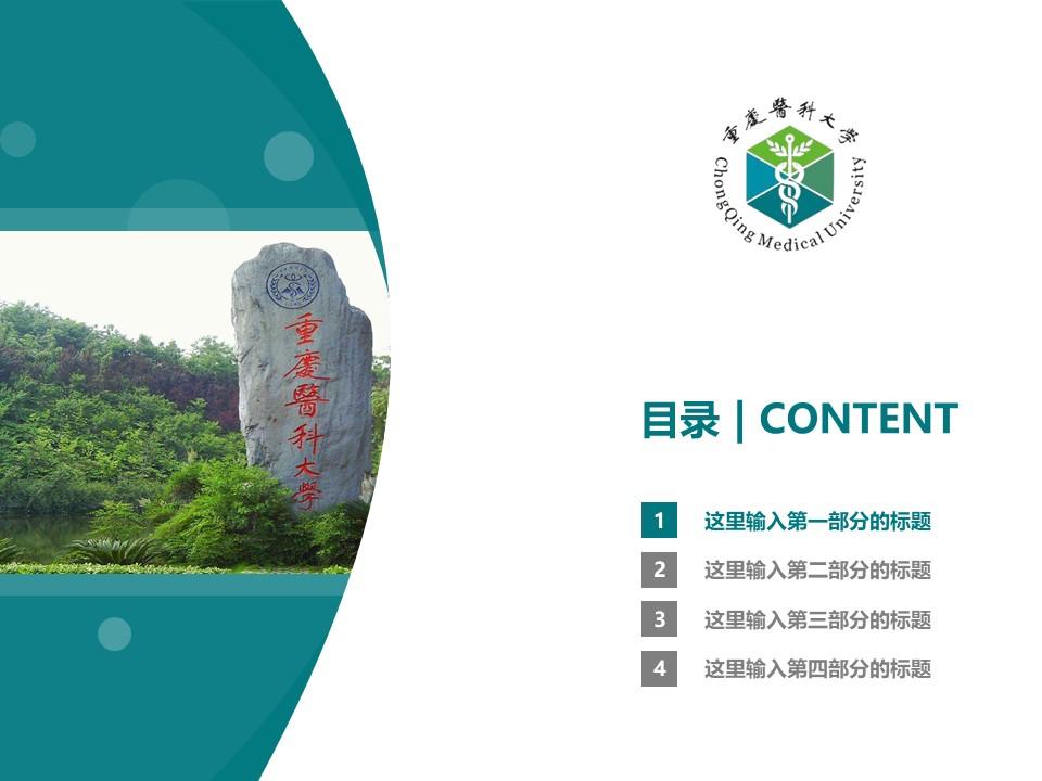 重庆医科大学PPT模板_幻灯片预览图3