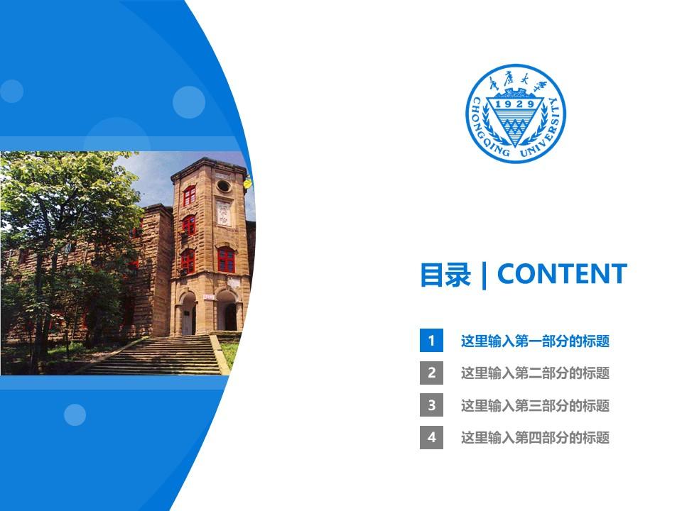 重庆大学PPT模板_幻灯片预览图3