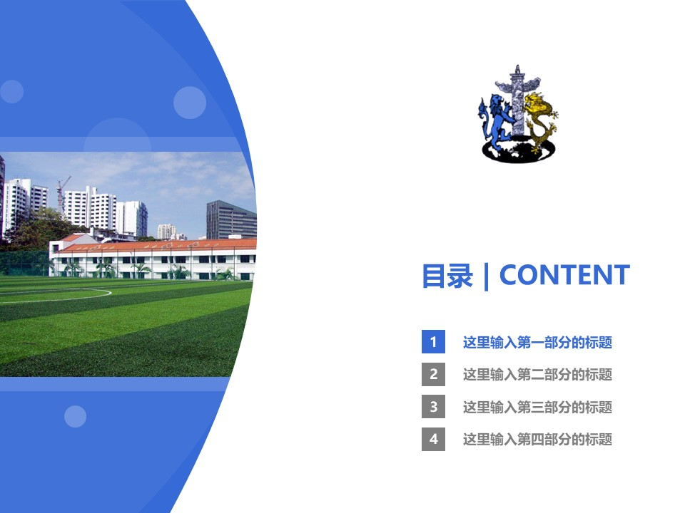广西英华国际职业学院PPT模板下载_幻灯片预览图3
