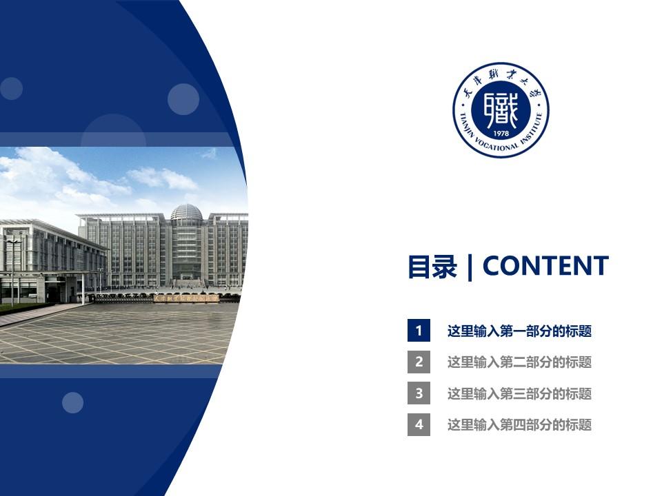 天津市职业大学PPT模板下载_幻灯片预览图3