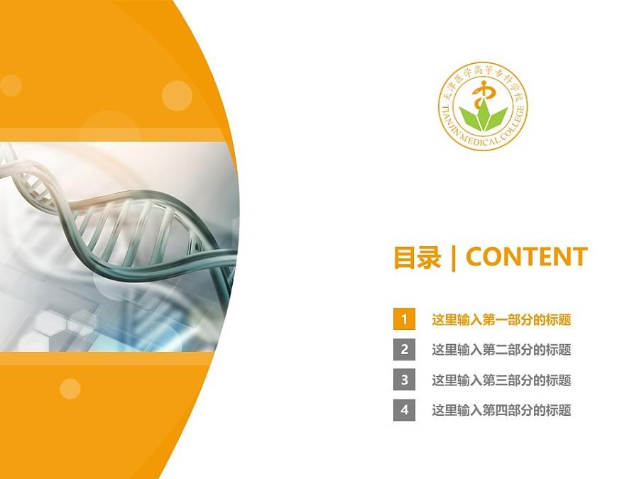 天津医学高等专科学校PPT模板下载_幻灯片预览图3