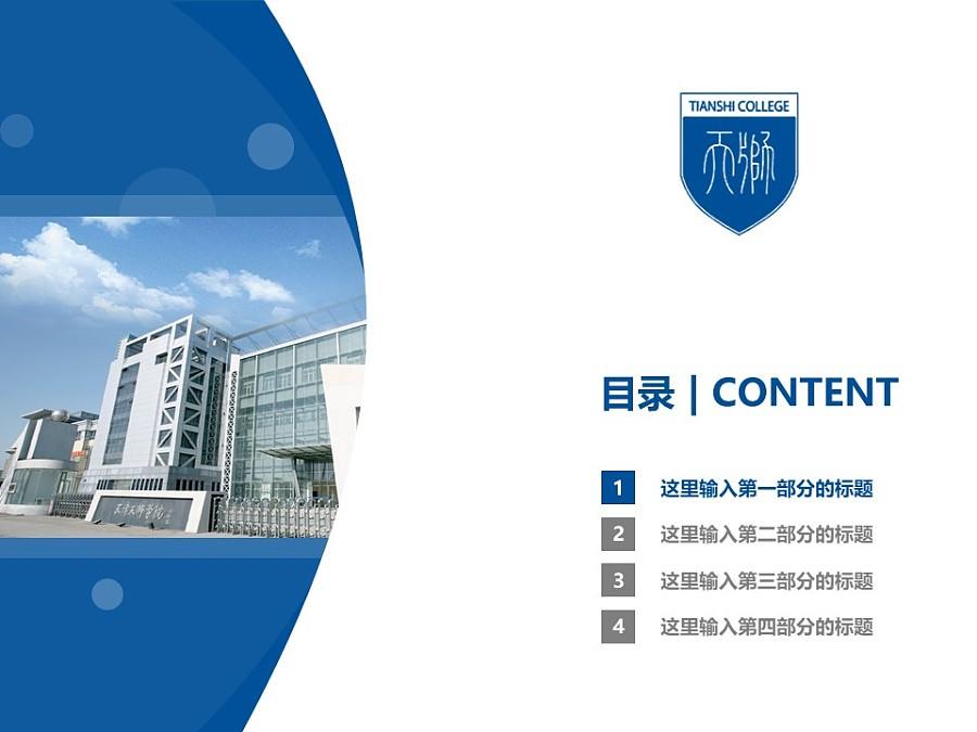 天津天狮学院PPT模板下载_幻灯片预览图3