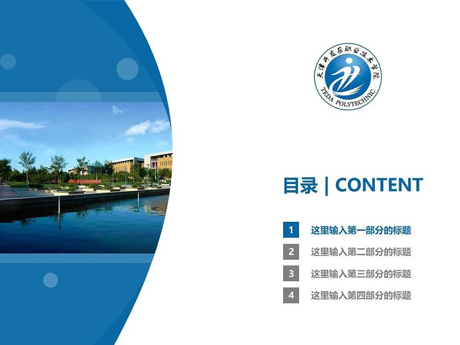 天津開發區職業技術學院PPT模板下載_幻燈片預覽圖3