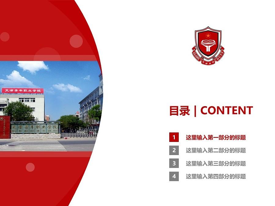 天津青年職業學院PPT模板下載_幻燈片預覽圖3