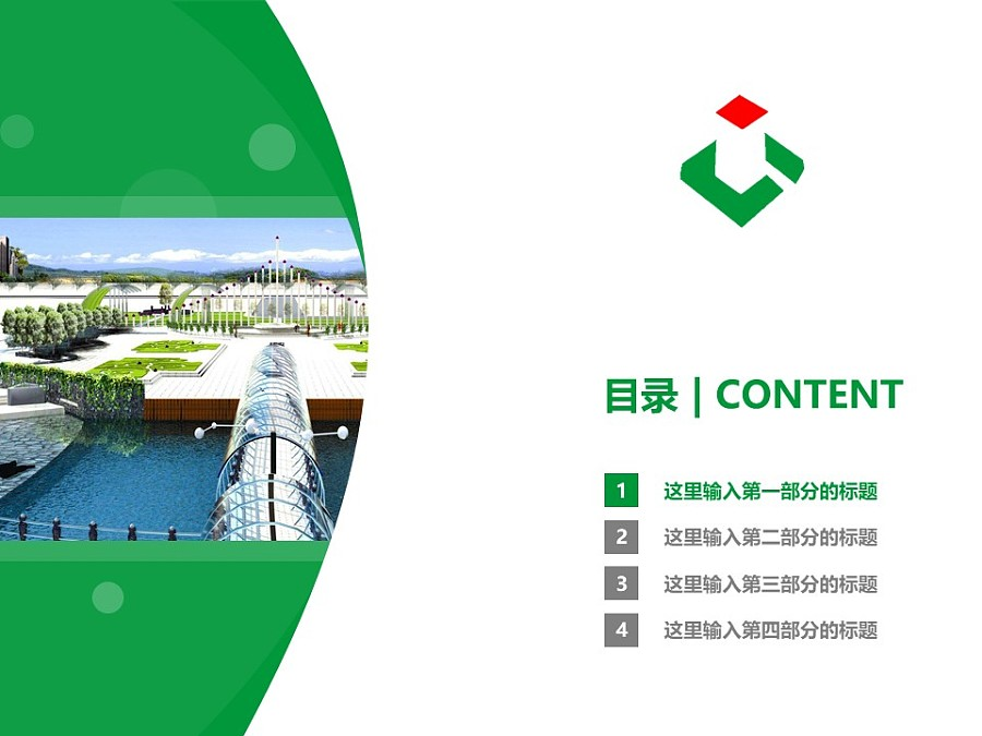 广西建设职业技术学院PPT模板下载_幻灯片预览图3