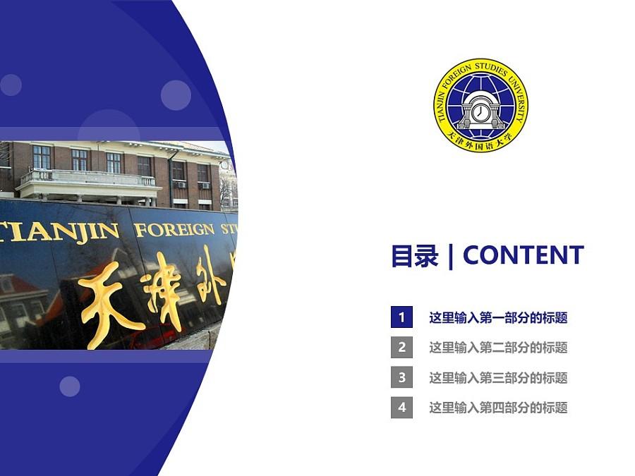 天津外国语大学PPT模板下载_幻灯片预览图3