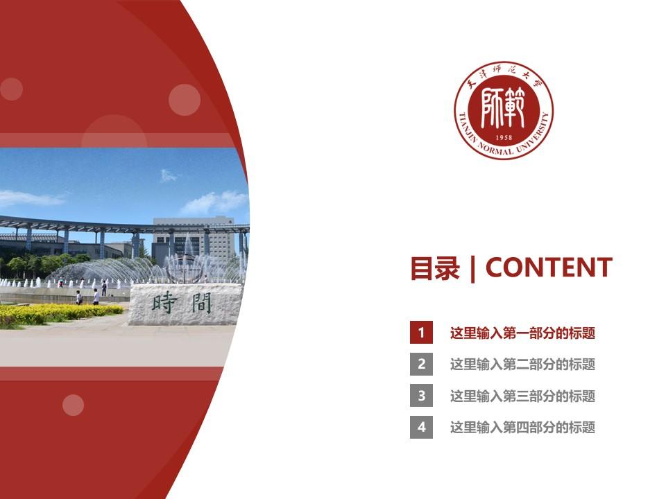 天津师范大学PPT模板下载_幻灯片预览图3