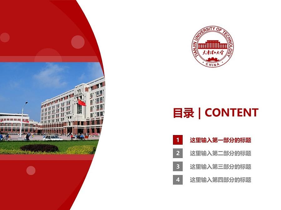 天津理工大学PPT模板下载_幻灯片预览图3