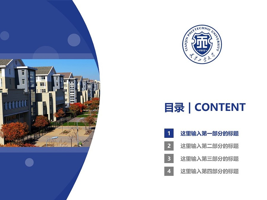 天津工业大学PPT模板下载_幻灯片预览图3