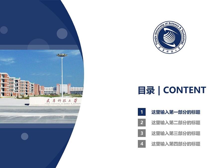 天津科技大学PPT模板下载_幻灯片预览图3
