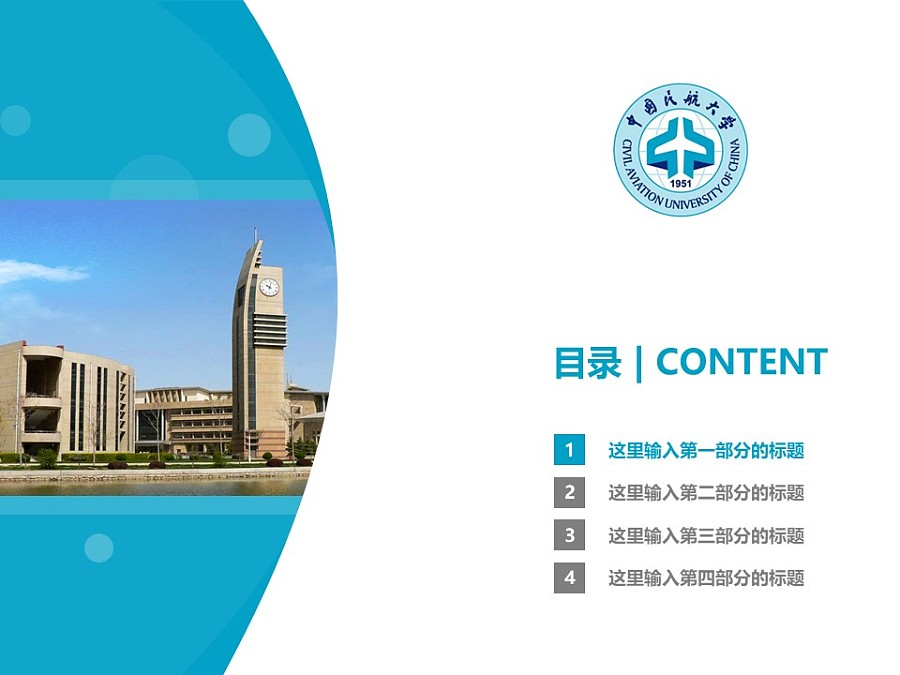 中国民航大学PPT模板下载_幻灯片预览图3