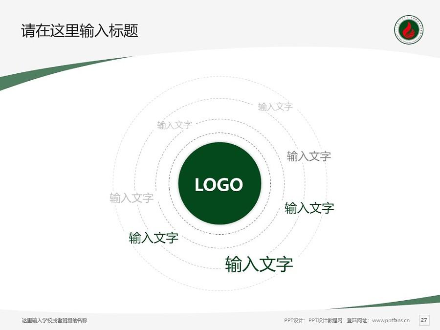 内蒙古化工职业学院PPT模板下载_幻灯片预览图27