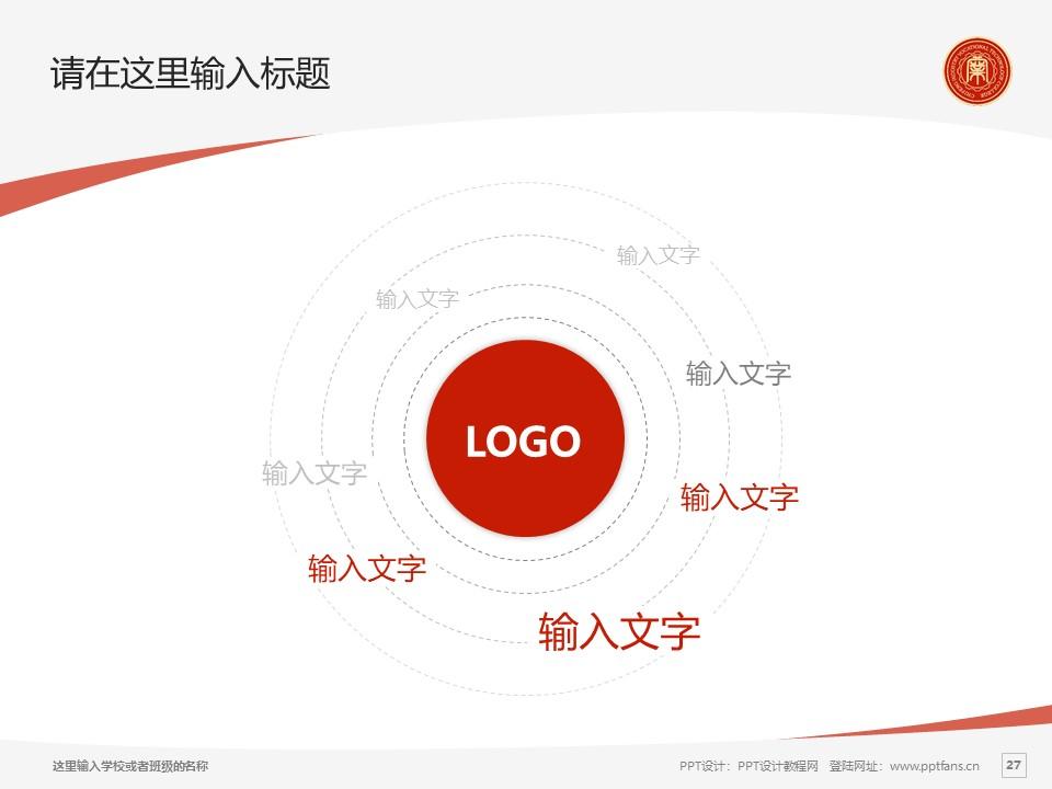 赤峰工业职业技术学院PPT模板下载_幻灯片预览图27