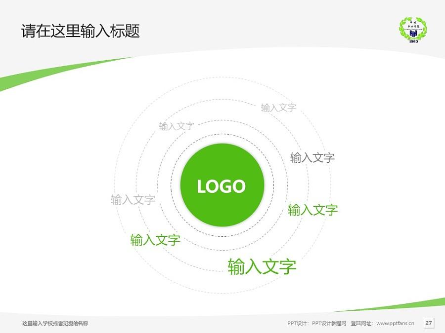 内蒙古丰州职业学院PPT模板下载_幻灯片预览图27