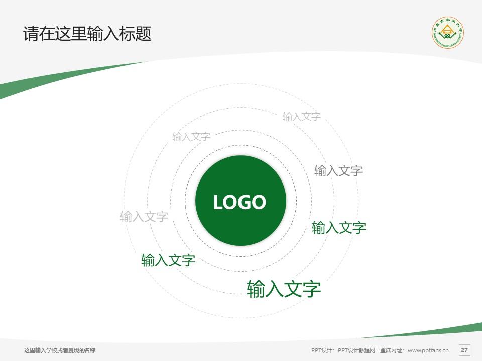 内蒙古农业大学PPT模板下载_幻灯片预览图27