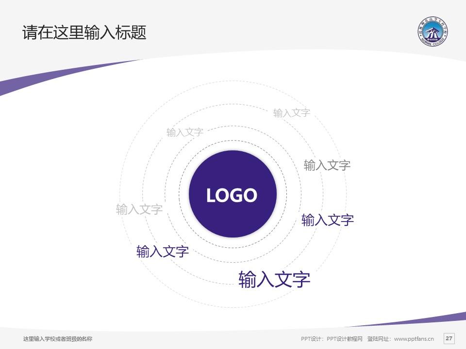 桂林师范高等专科学校PPT模板下载_幻灯片预览图27