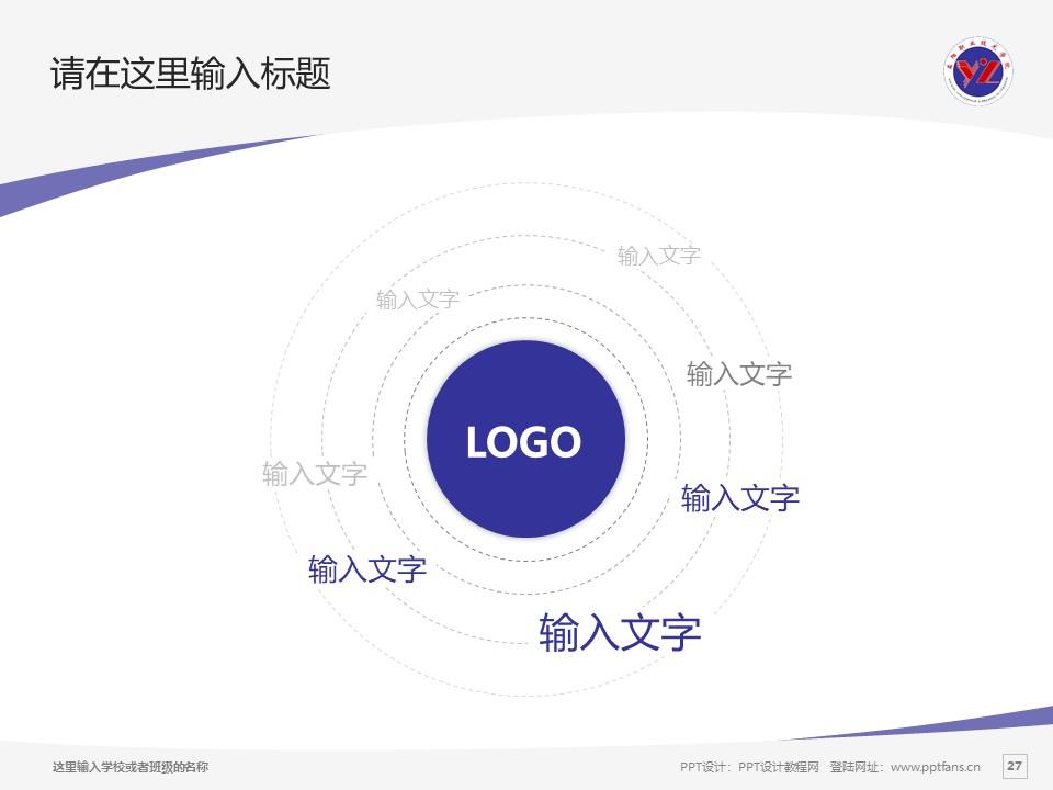 益阳职业技术学院PPT模板下载_幻灯片预览图27