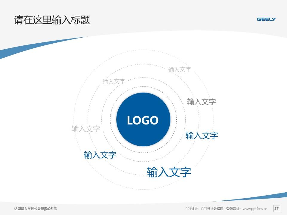 湖南吉利汽车职业技术学院PPT模板下载_幻灯片预览图27