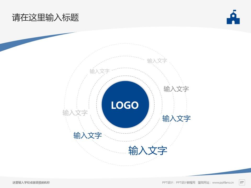 株洲师范高等专科学校PPT模板下载_幻灯片预览图27