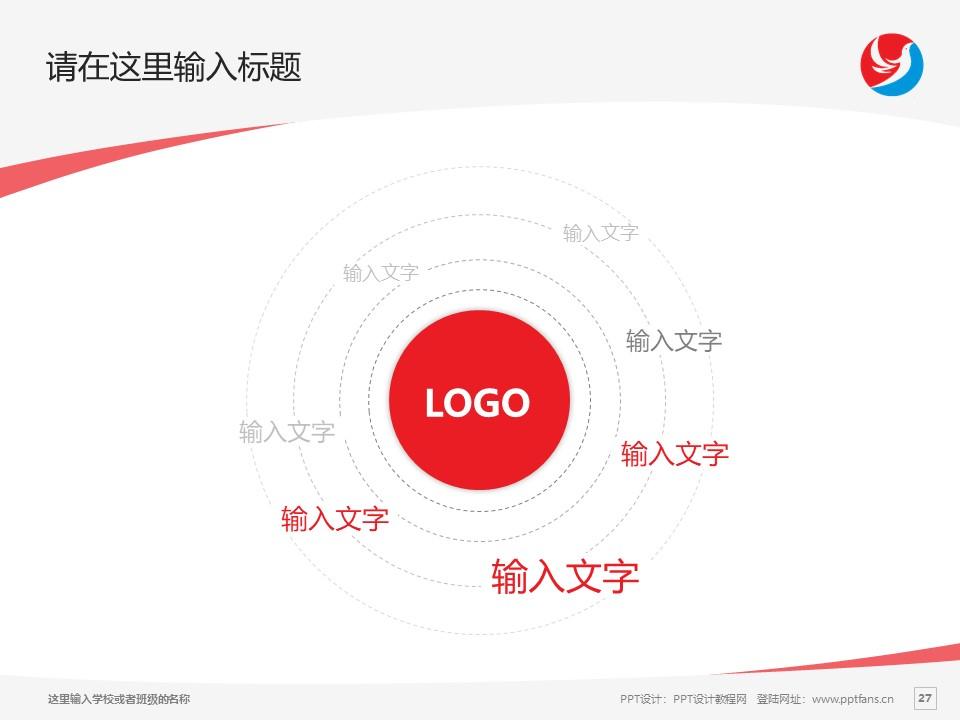 南阳职业学院PPT模板下载_幻灯片预览图27