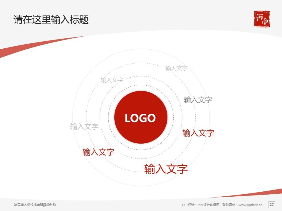 河南艺术职业学院PPT模板下载_幻灯片预览图27